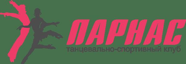 """Танцевально-спортивный клуб """"Парнас"""""""